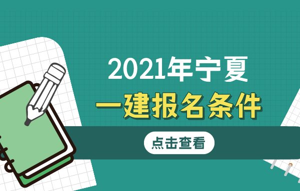 2021年宁夏一建报名条件是什么?