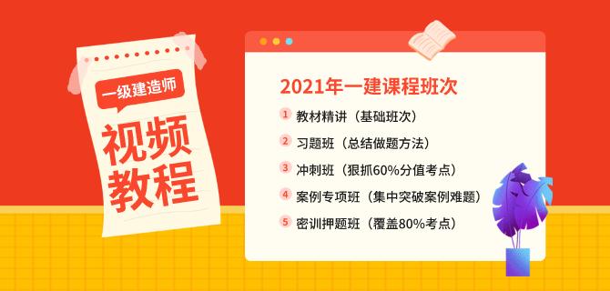 2021年一建建造师视频教程百度云网盘下载