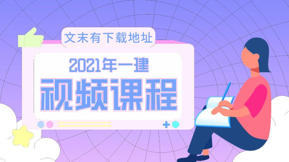 2021年一级建造师工程管理真题 精讲视频教程下载