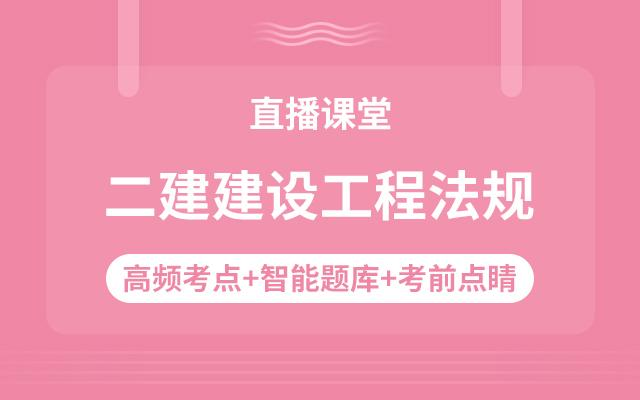 """021年二级建造师安国庆法规视频百度云【共38讲】"""""""