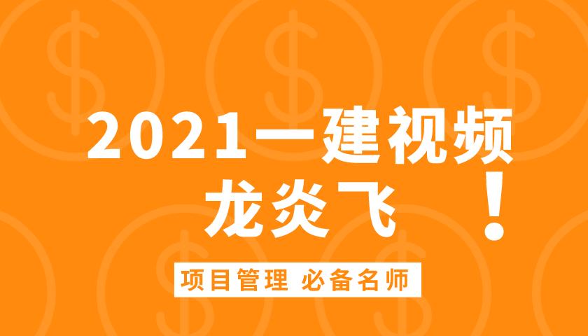 """021年一级建造师项目管理龙炎飞课件视频教程下载"""""""