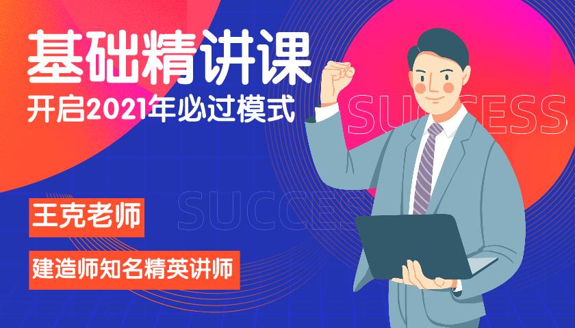 2021年一建机电实务【王克】基础精讲班视频讲义下载