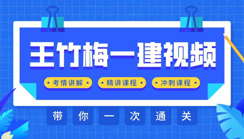 王竹梅一建法规视频下载