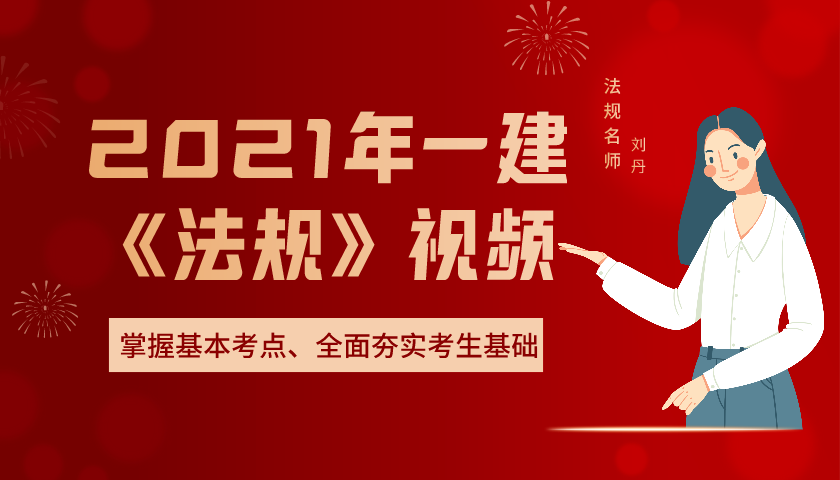 一级建造师刘丹经济课程视频课件下载