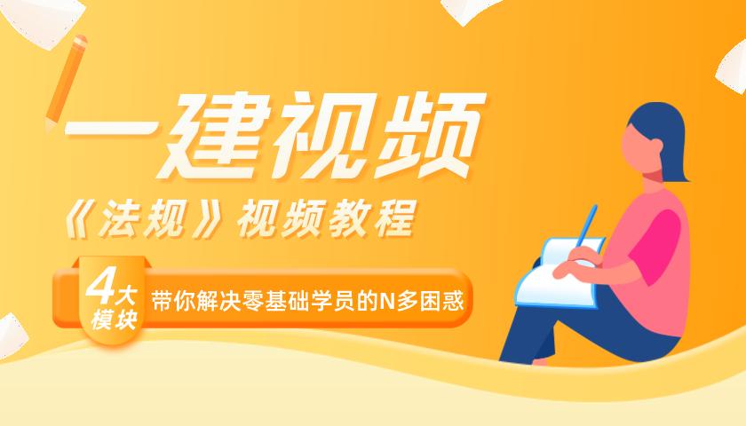 【关涛】一建建法规2021精讲视频课程下载