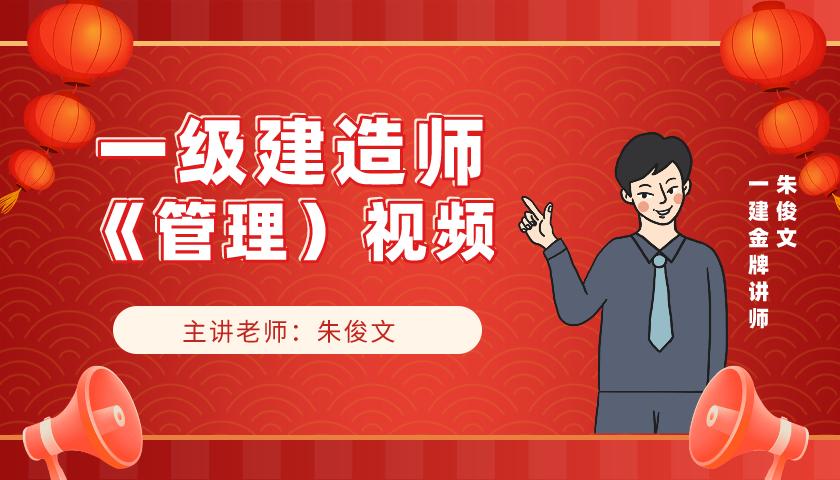 朱俊文一建管理2021年视频 一建管理视频教程全集
