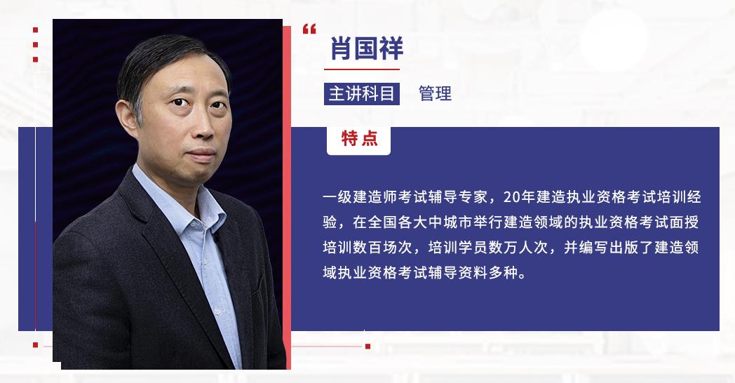 2021一级建造师管理【肖国祥】视频课件百度网盘下载