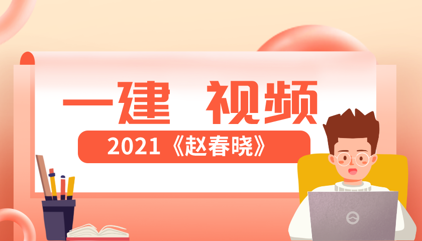 赵春晓2021年一级建造师项目管理视频课程