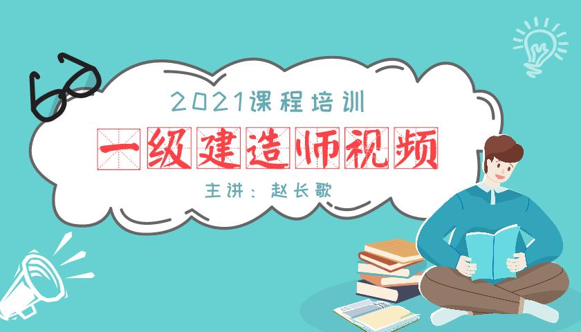 2021年一级建造师管理【赵长歌】课程视频百度云下载