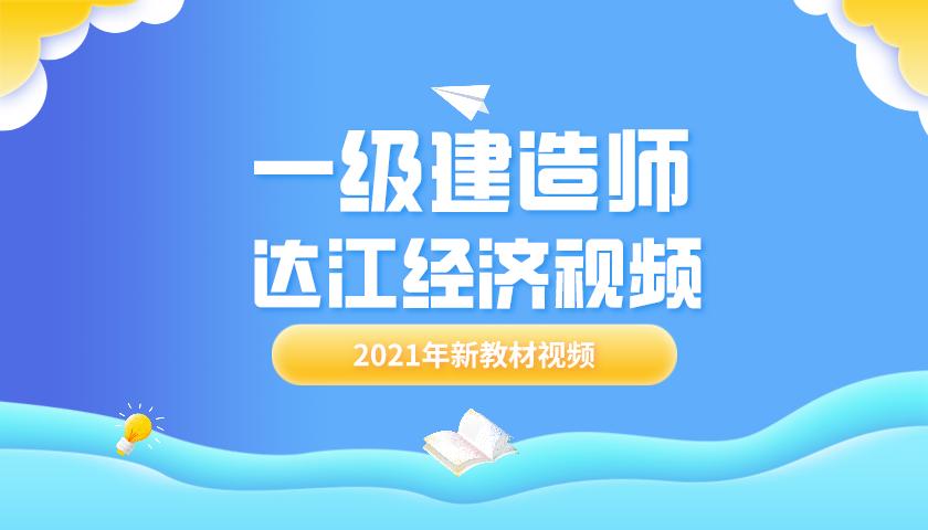 2021一级建造师【达江】经济全套视频课件下载