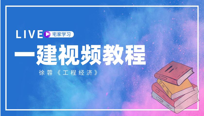 2021年一建《工程经济》徐蓉视频视频课程讲义下载
