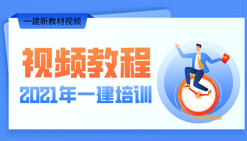 """021年一级建造师【刘戈】全套网课视频百度云讲义下载"""""""