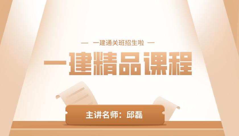 2021一级建造师经济《邱磊》课件视频百度网盘下载