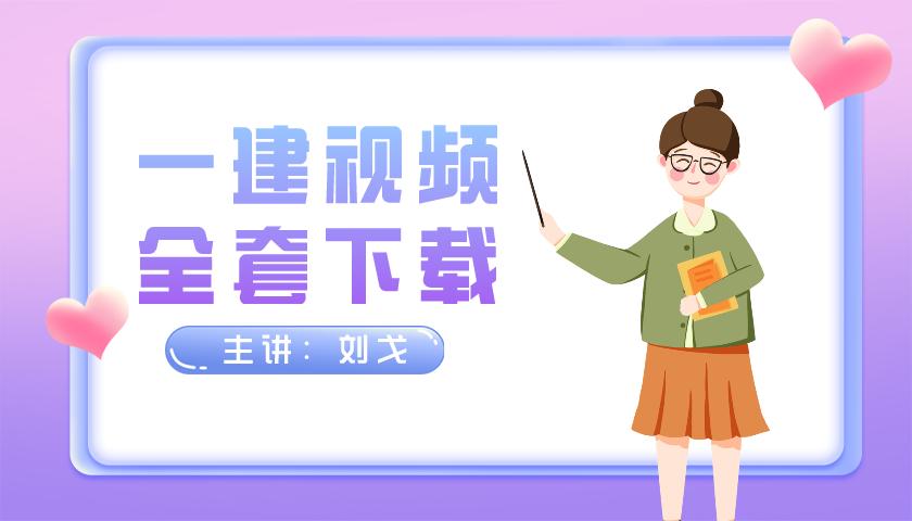 2021年一建【经济】刘戈深度精讲教学视频下载