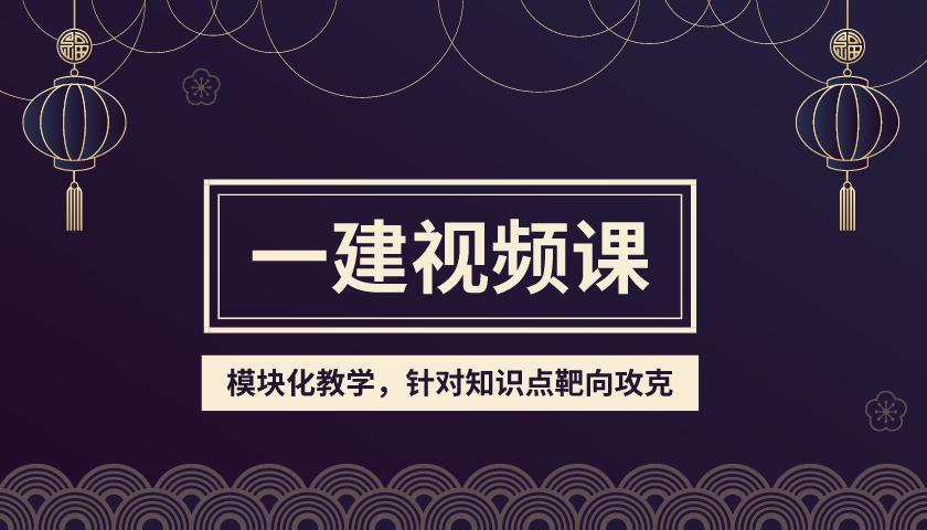 """021一建经济【关涛】精讲班视频教程全集下载"""""""