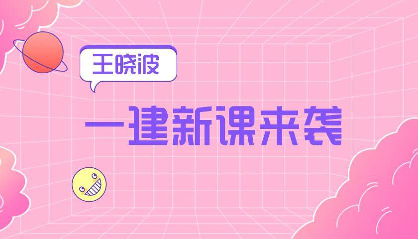 王晓波2021一建《工程经济》实景通关视频课程网盘下载