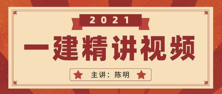"""021一级建造师【陈明】视频教程网课百度云网盘下载"""""""