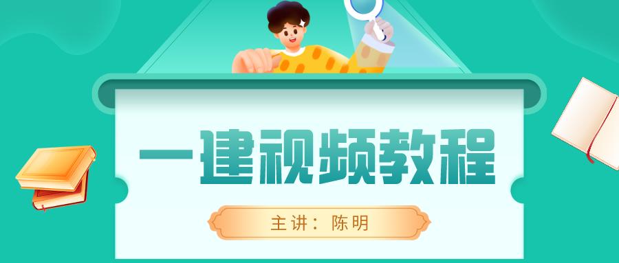 2021年一建【陈明】精讲视频课件网课百度云下载