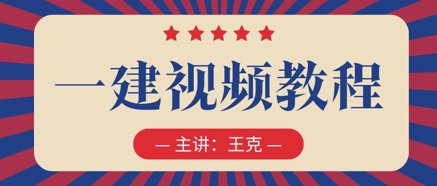 """021一级建造师【王克】机电实务教学视频课件网课下载"""""""
