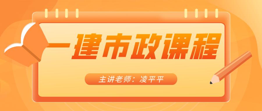 2021年一建市政【凌平平】零基础教学视频课件下载