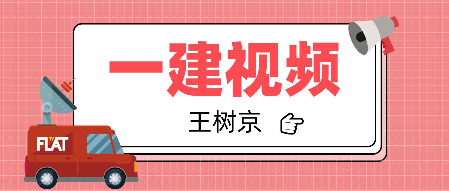 一建2021年【王树京】建筑实务教学视频百度网盘下载【共66讲】