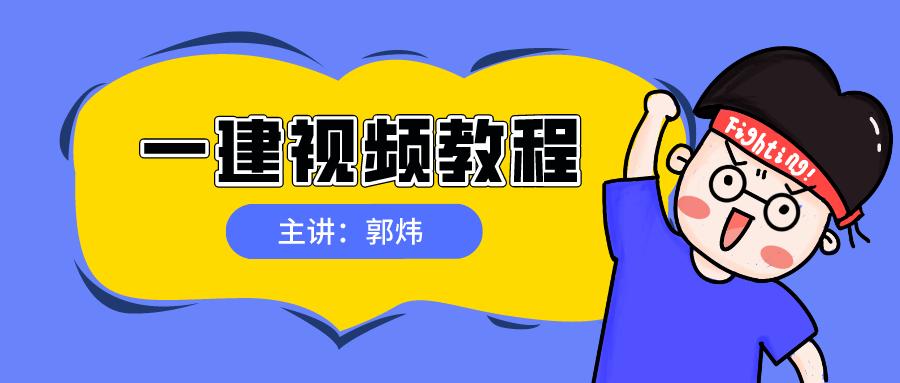 郭炜2021一建建筑实务视频百度云网盘下载【共71讲-全】