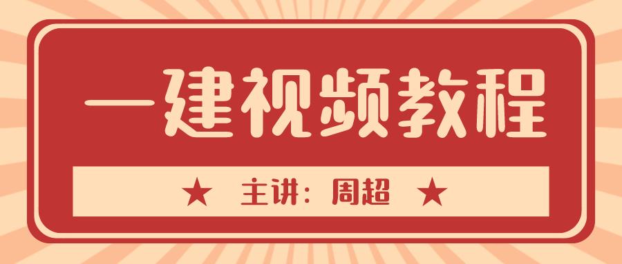 """021年一建【周超】建筑实务视频课件百度云下载"""""""