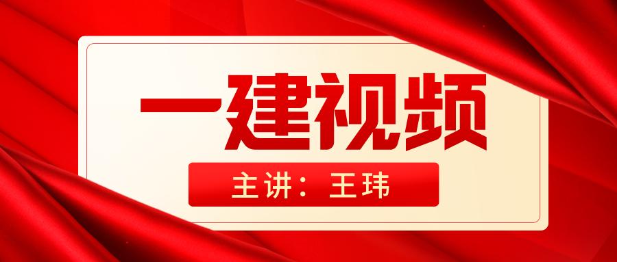 """021年一建王玮建筑实务密训视频课件下载【完整】"""""""