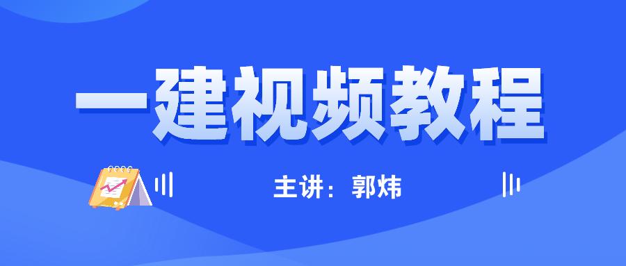 2021年一建建筑实务郭炜冲刺视频课件讲义下载【完整】