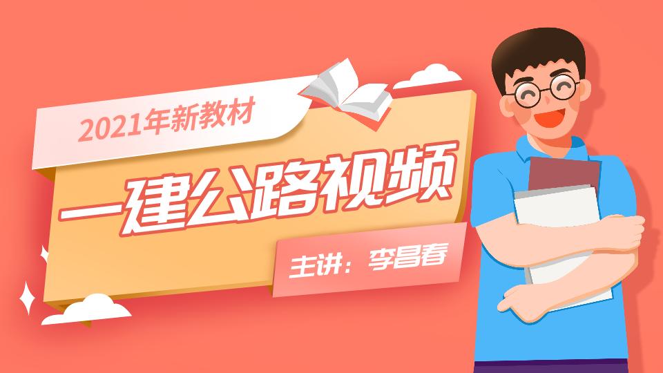 2021年一建【李昌春】公路精讲视频网盘下载【配讲义】
