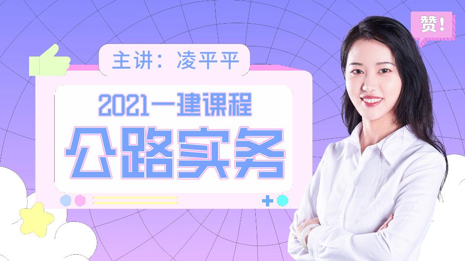 凌平平2021年一建公路实务视频讲义网盘下载【新教材】