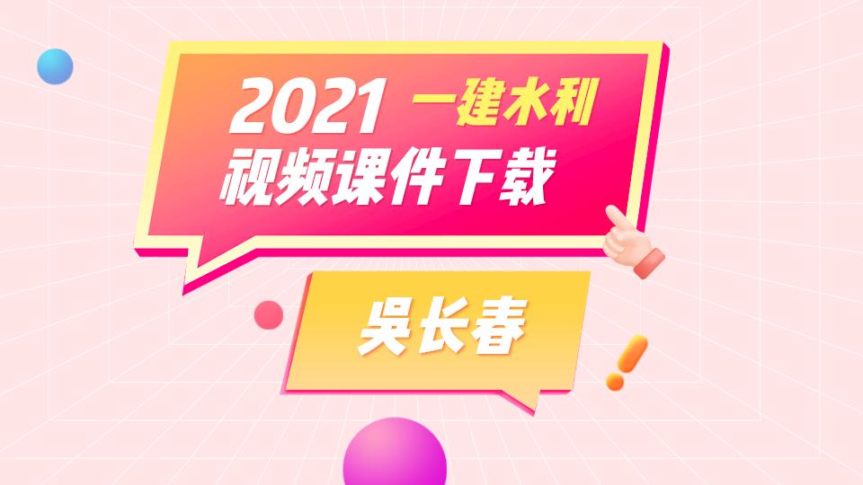 2021年一建水利【吴长春】精讲班视频讲义下载【共55讲-完整】