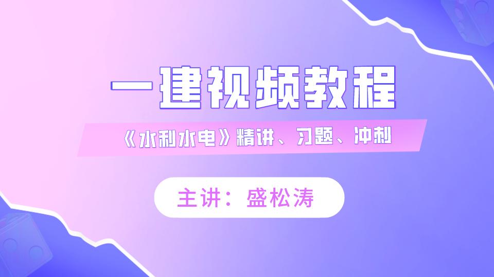 2021一建水利水电【盛松涛】视频课件百度网盘下载