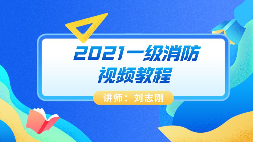 刘志刚2021一级消防《技术实务》视频课程下载