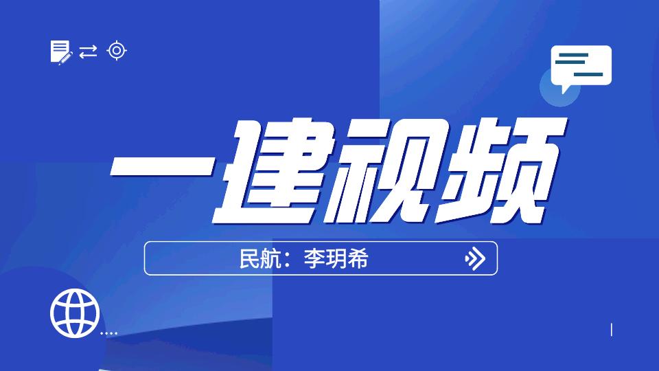 2021一建李玥希民航视频课件下载【推荐】