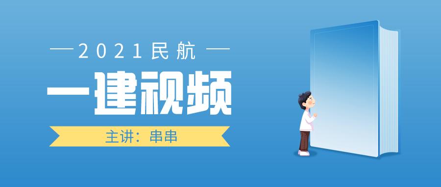 2021年一级建造师民航【串串】视频教程全集全套下载