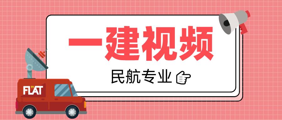 """021一建李玥希民航机场视频课件下载【推荐】"""""""
