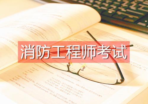2021年一级消防【不惑】综合能力视频课程下载