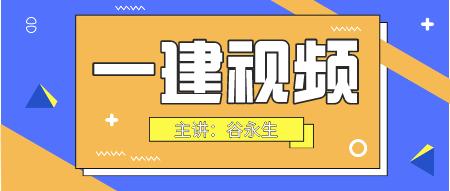 2021年一建谷永生民航视频教程课件全集下载