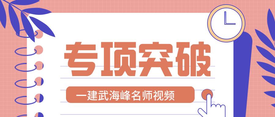武海峰法规2021年一建视频下载【专项突破】