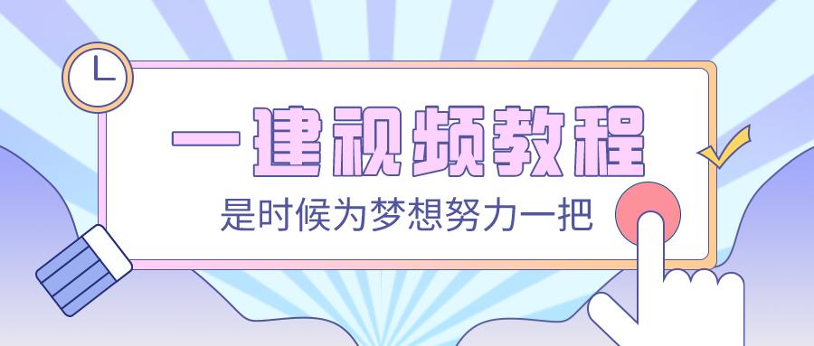 【名师带读】2021一建武海峰法规视频课件网盘下载