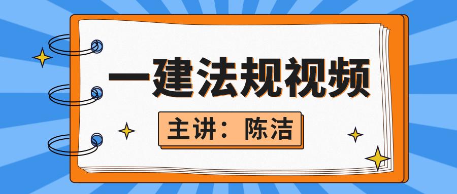 陈洁2021一建建造师法规精讲资料视频下载【全书讲解】
