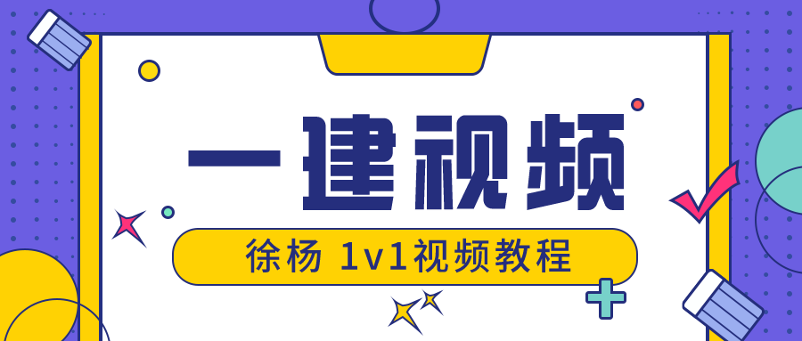 """021一建工程法规徐扬【1V1直播班】讲解视频"""""""