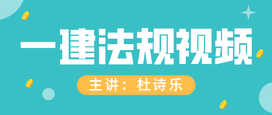 2021年一建杜诗乐法规精讲班视频全套下载