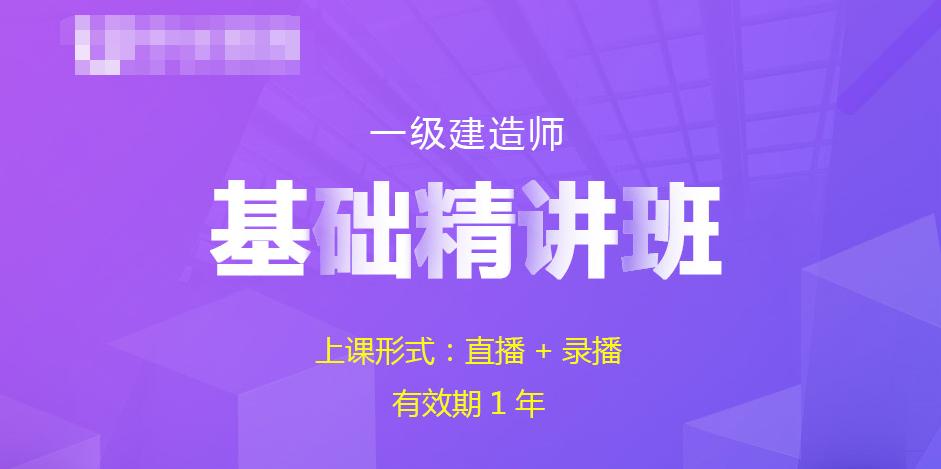 2021年一建【宿吉南】项目管理视频教程讲义下载
