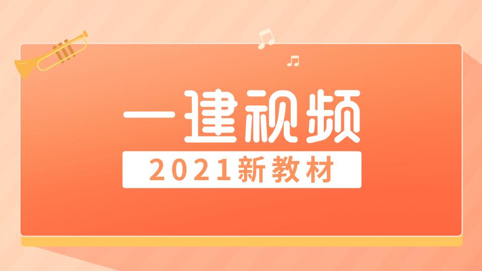 """021年王强【管理】一建视频教程百度云下载"""""""