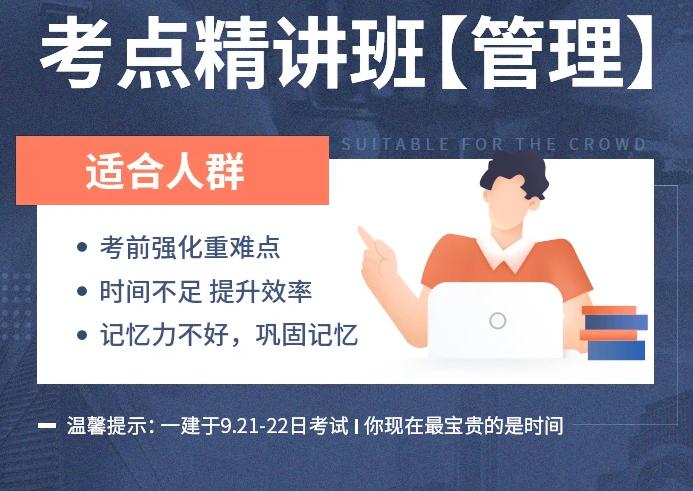 陈晨2021年一建【管理】全考点班视频下载