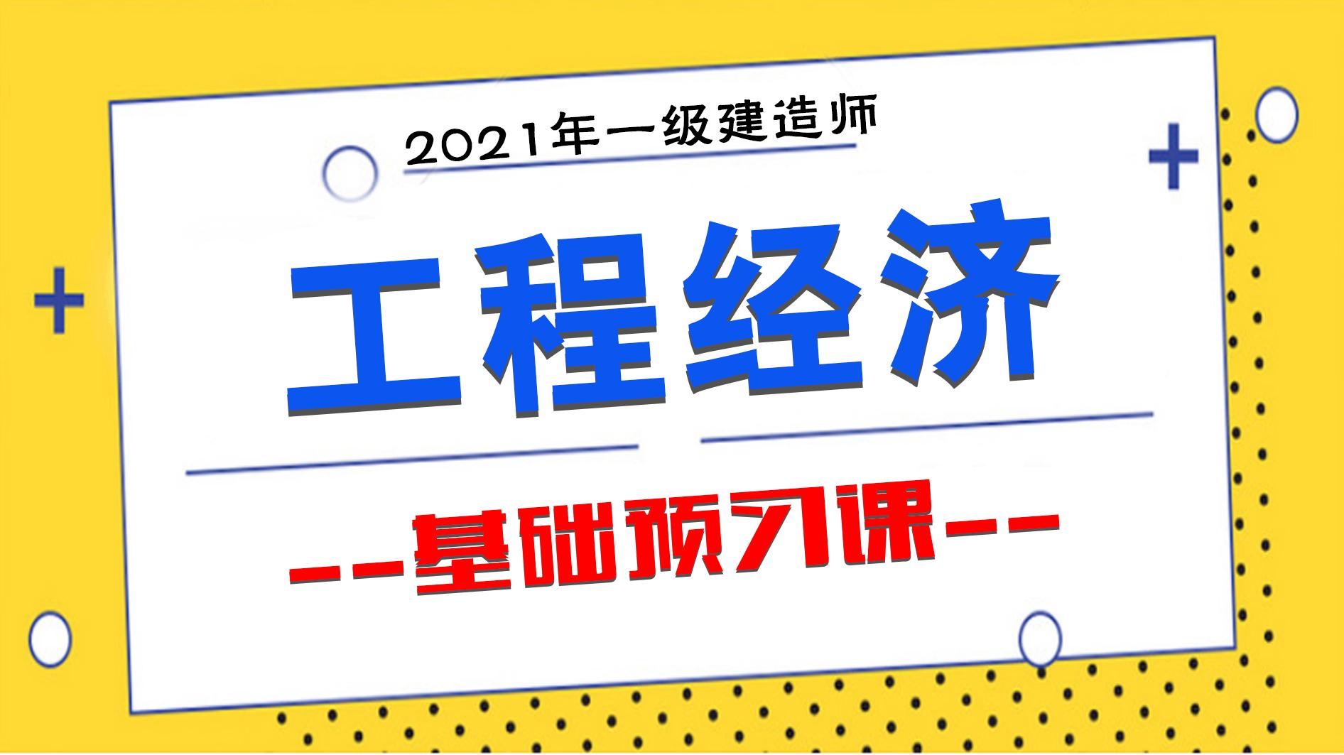 """021年一建经济【杨静】视频讲义百度网盘下载"""""""