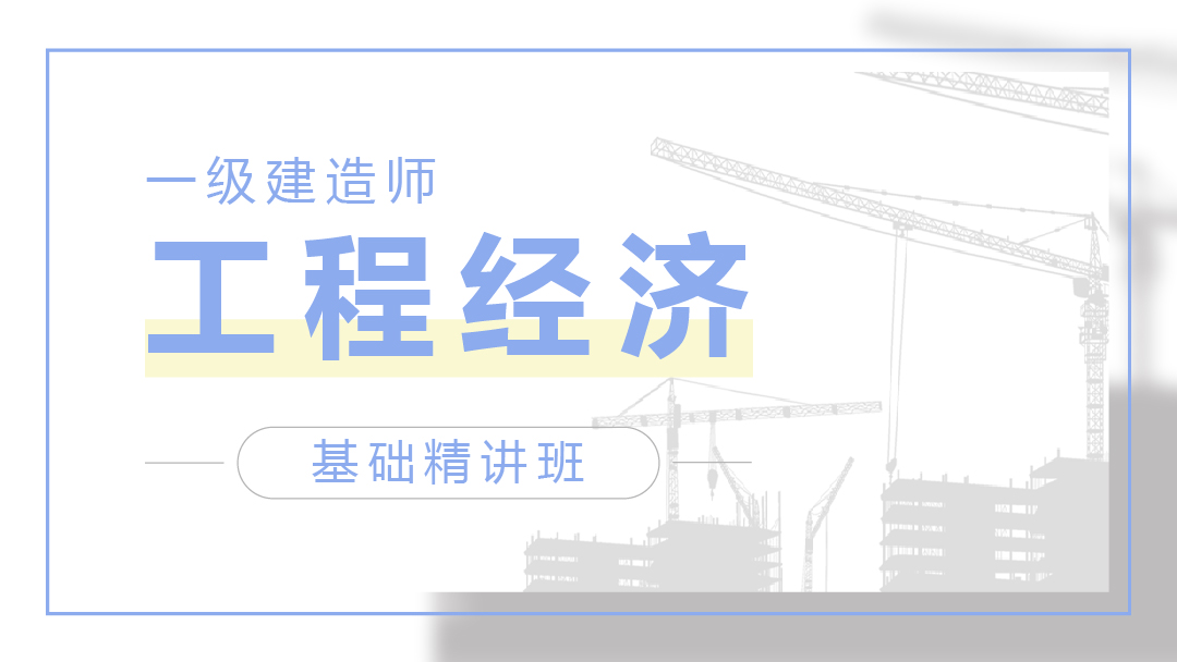 """021年一建经济【张湧】视频课件百度网盘下载"""""""