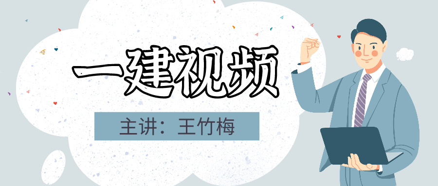2021一建经济王竹梅视频百度云下载【完整】